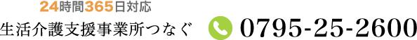 24時間365日対応 生活介護支援事業所つなぐ 電話0795-25-2600